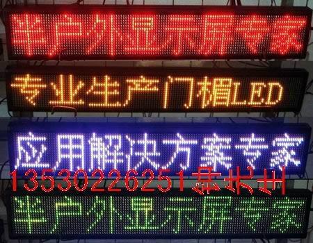 出租車LED車內廣告電子屏 1