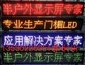 出租車LED車內廣告電子屏