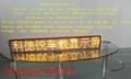 出租車車尾LED廣告屏