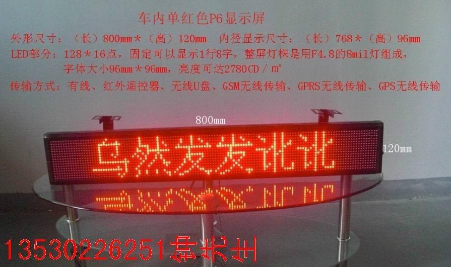 出租車后窗LED電子屏 1
