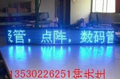 (純藍色)出租車車載LED廣告屏