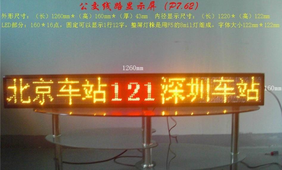 公交車LED線路屏 1