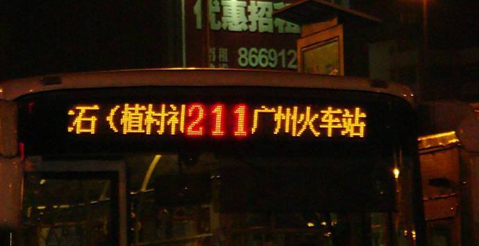 公交車LED線路屏 2