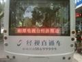 公交車LED車內廣告屏