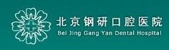 北京钢研口腔医院提供精密、高效、优质的口腔美容服务