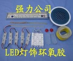 LED模组灌封胶.环氧树脂灌封胶.模组灌封胶