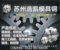 東莞模具鋼材價格