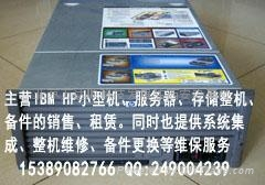 HP  安騰2 小型機  RX4640 1