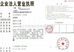 吉林省久泰科技有限公司