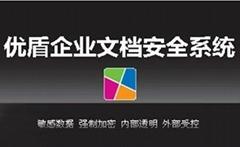 天津企業文件安全加密系統--優盾加密軟件(圖)