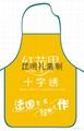云南官渡区广告围裙厂家 3