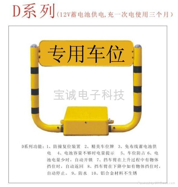 南宁U型防撞遥控车位锁 1