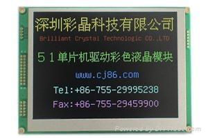 5.6寸TFT液晶顯示模塊 1