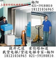 南京载货电梯