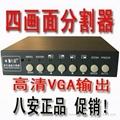 高清VGA四畫面分割器