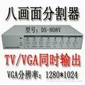 8路高清VGA畫面分割器