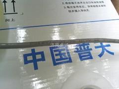 普天綜合布線