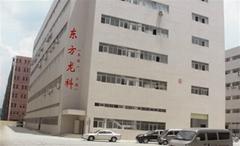 深圳市东方龙科实业有限公司