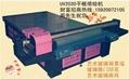 深圳龙科UV平板打印机 2
