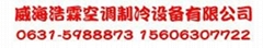 威海浩霖空調製冷設備有限公司