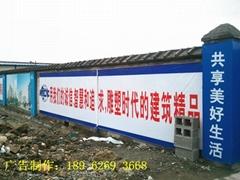 房地產圍牆寫字繪畫