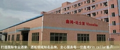 深圳市鑫鸿比士亚酒窖文化传播有限公司