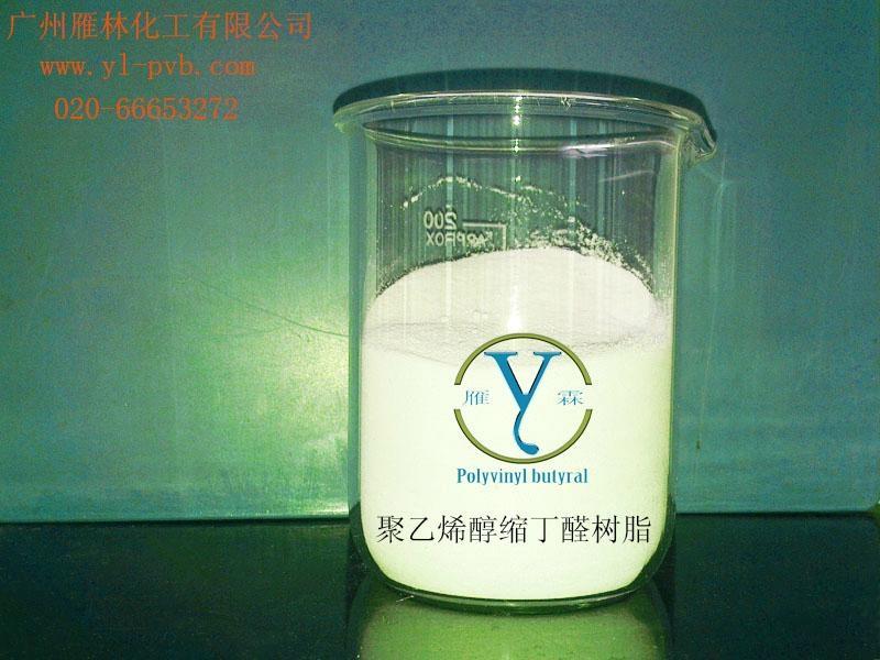 聚乙烯醇缩丁醛树脂 2