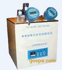 潤滑油氧化安定性測定器