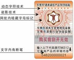 纸质数码防伪标签
