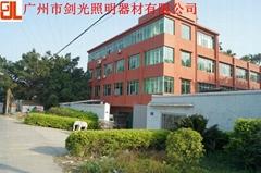 廣州市劍光照明器材有限公司