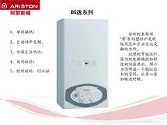 广华供暖供应阿里斯顿BS逸系列燃气壁挂炉