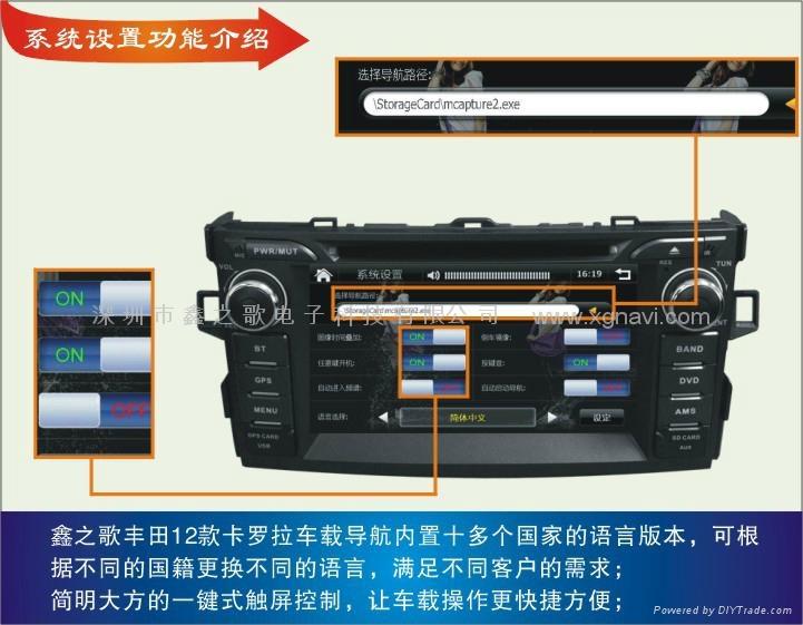 豐田卡羅拉汽車導航儀 4