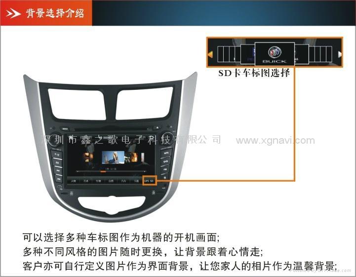 現代瑞納汽車導航儀 2