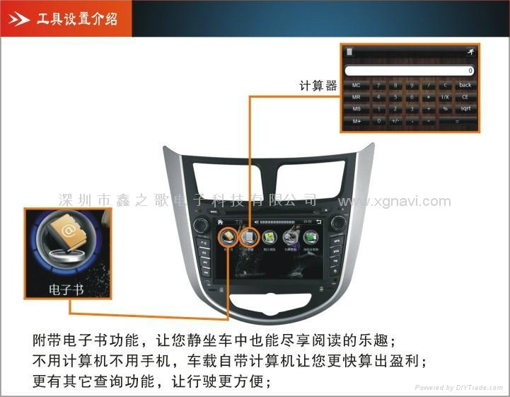 現代瑞納汽車導航儀 4