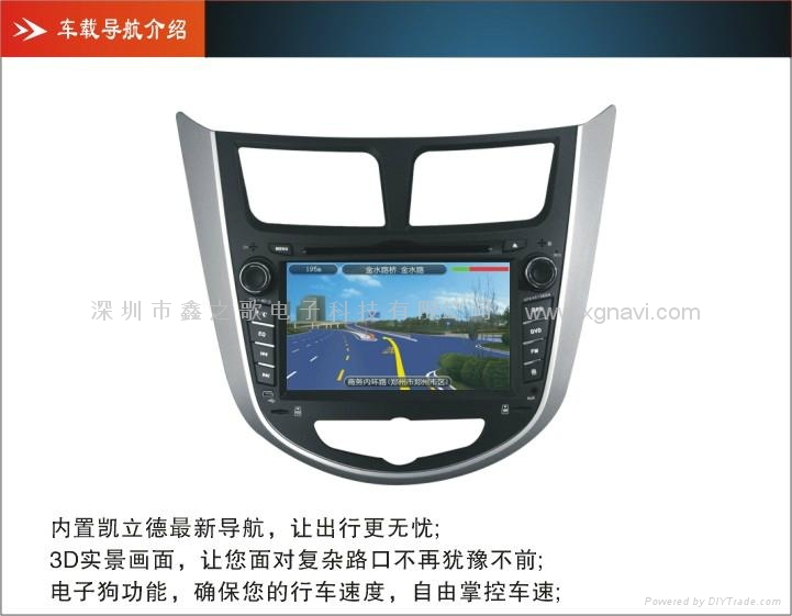 現代瑞納汽車導航儀 5