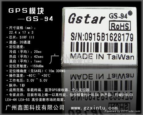 供應 Gstar GS-94 GPS模塊 1