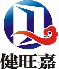 深圳市健旺嘉电子有限公司