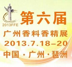 2013FFE第六屆香料香精展