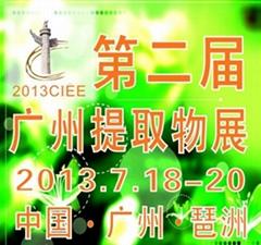 2013第二屆廣州提取物展覽會