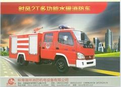 時風2T多功能水罐消防車