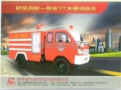 時風四輪一排半2T水罐消防車