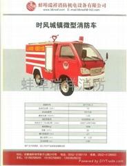 時風城鎮微型消防車