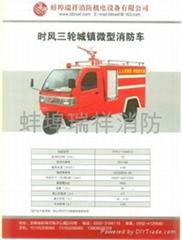 時風三輪城鎮微型消防車