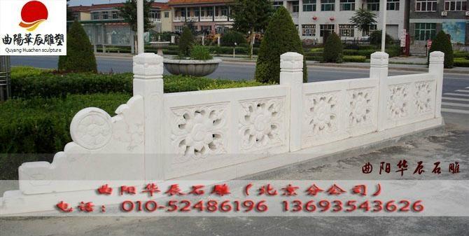 栏板护栏北京石雕 1