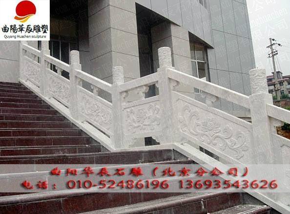栏板护栏北京石雕 2