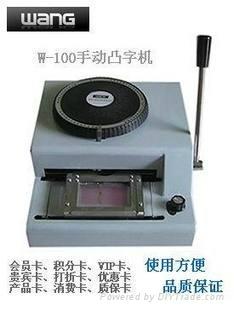 南京专供手动凸字机 1