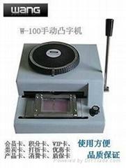南京专供手动凸字机