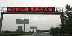 科倫特交通誘導LED顯示屏