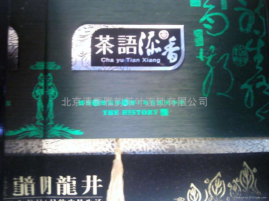 茶語添香禮盒 1