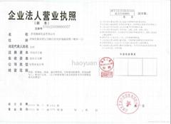 Tsingtao Tiansen Paper Industry Co.,Ltd